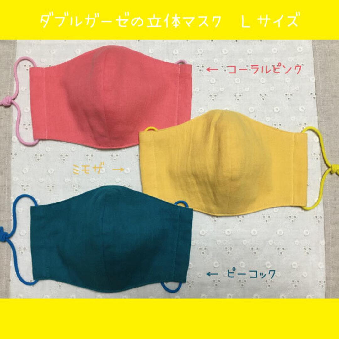 【再販】大人にもオススメ!無地のダブルガーゼ立体マスク3点セット(Lサイズ)14