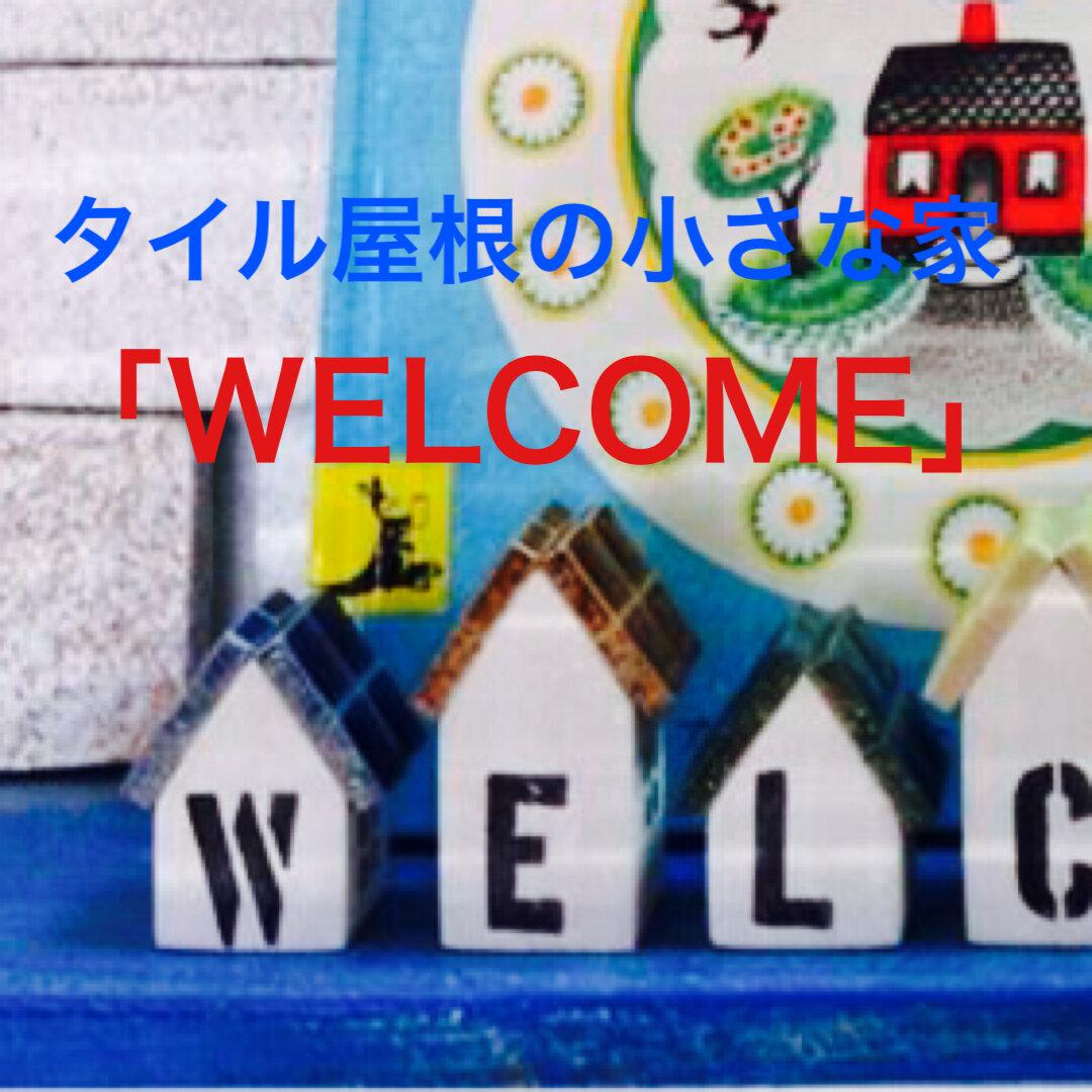 【WELCOME】タイル屋根の小さな家型セットB