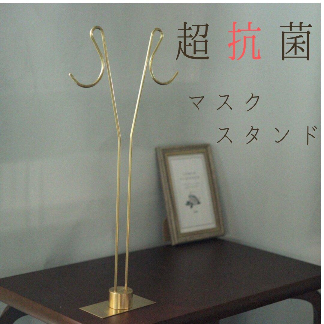 【 抗菌 】【 愛知県製 】マスクスタンド 真鍮  2本 マスク ケース カバー  アクセサリー ネックレス kmetal
