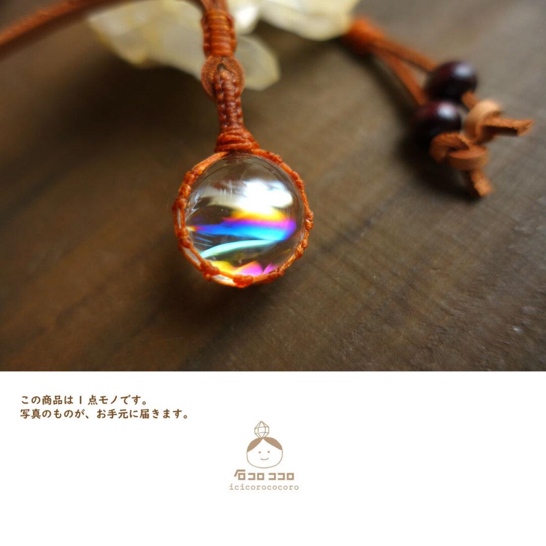 虹の 朝焼け !! 極上アイリス(虹入り水晶)マクラメ革紐ペンダント5