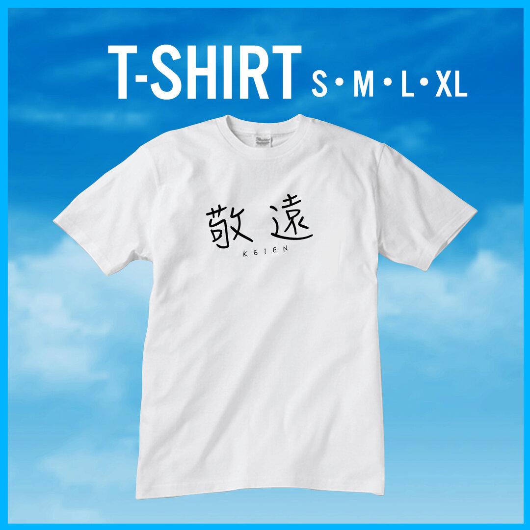 【敬遠/野球】Tシャツ/白【送料込】