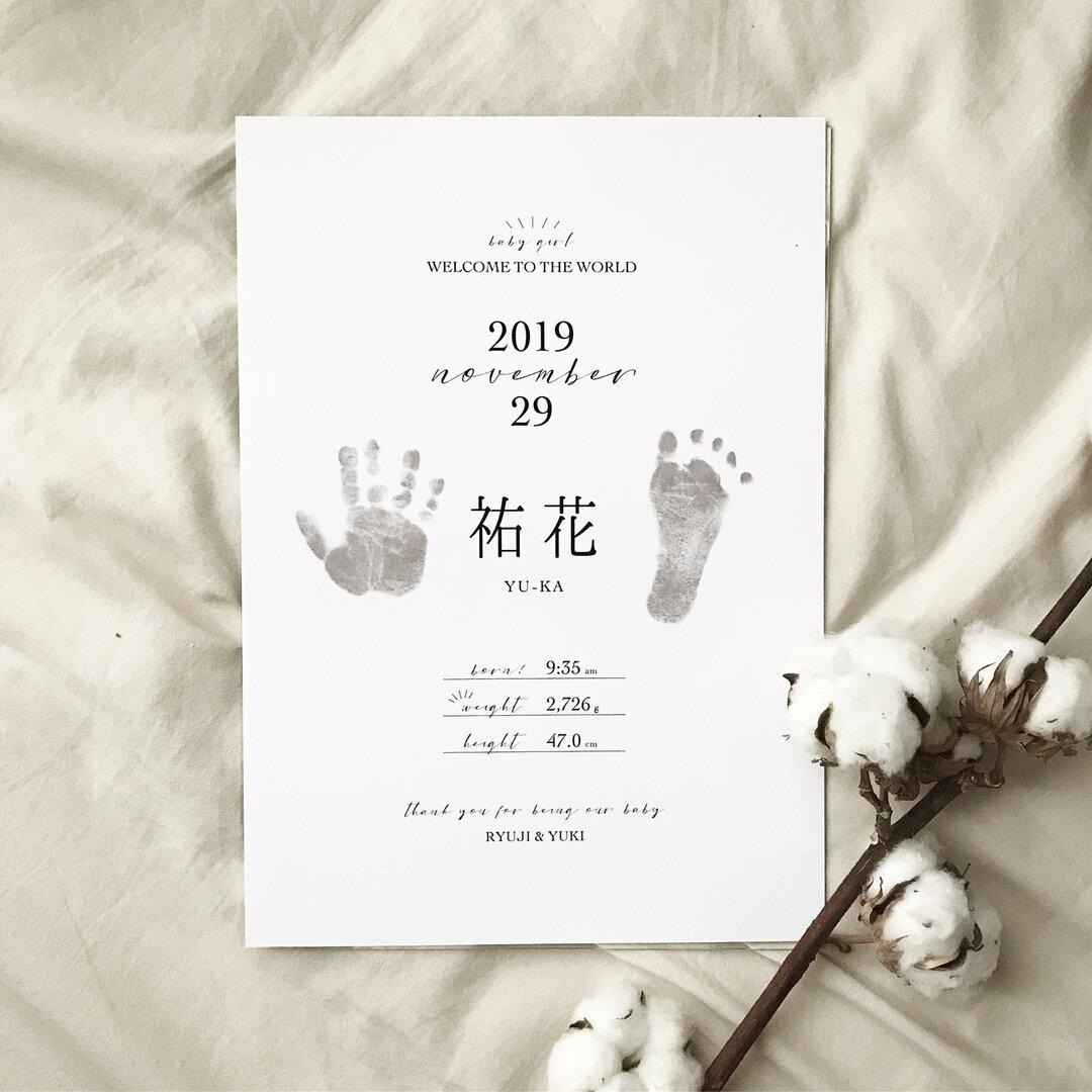 シンプルな手形足形ポスター E 漢字 命名書