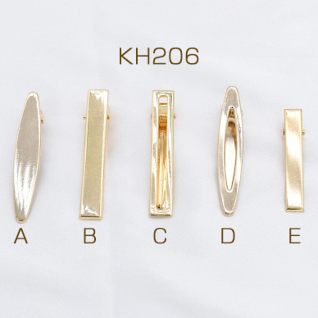 KH206-B  20個  ヘアクリップ ヘアアクセサリー ゴールド 2×【10ヶ】