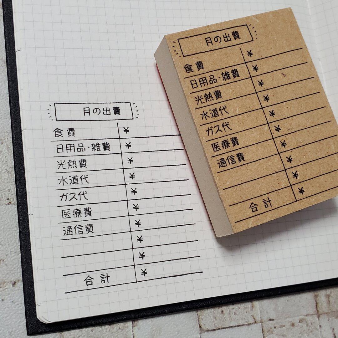 【バレットジャーナルに】家計簿出費スタンプ