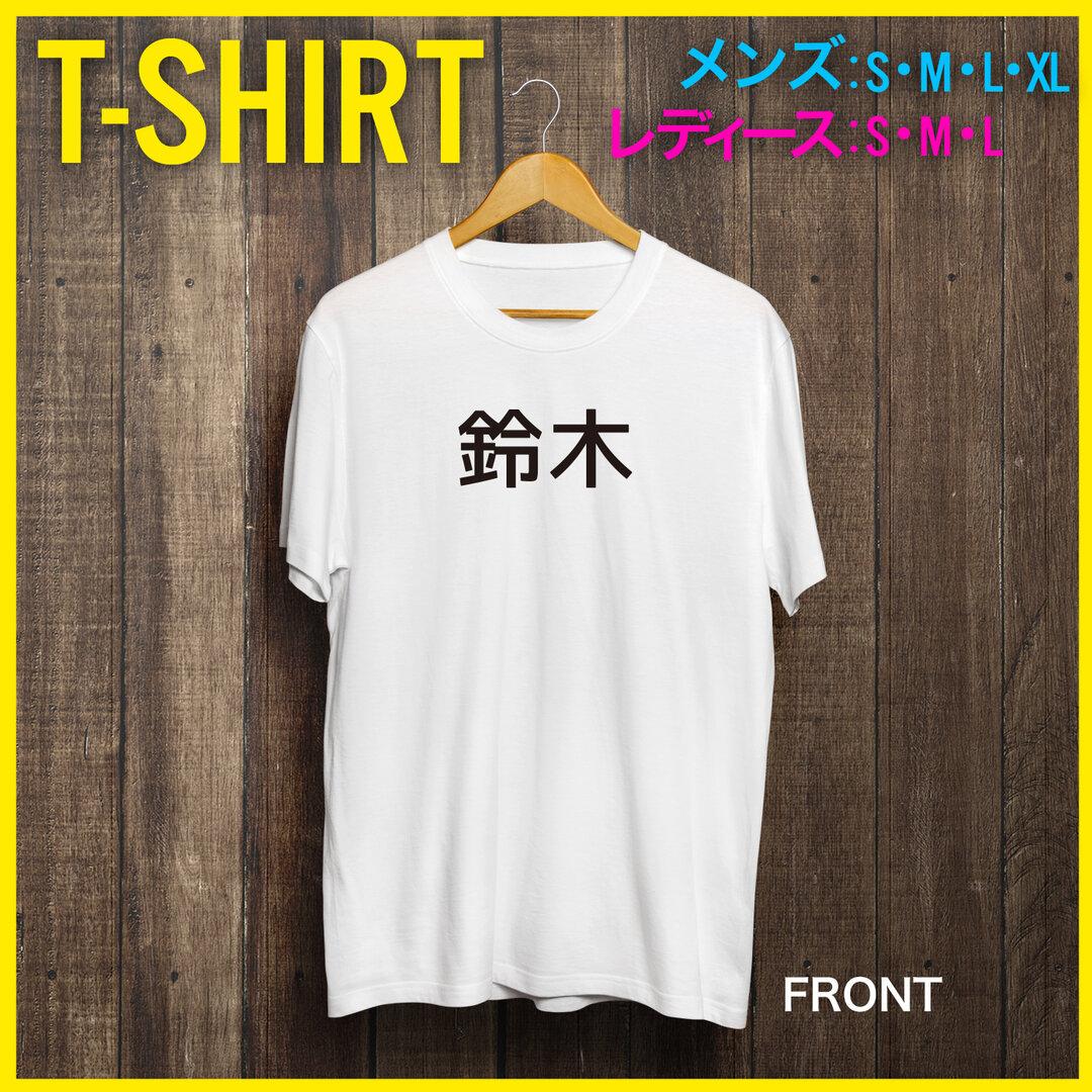 【鈴木】名前Tシャツ/白【送料込】