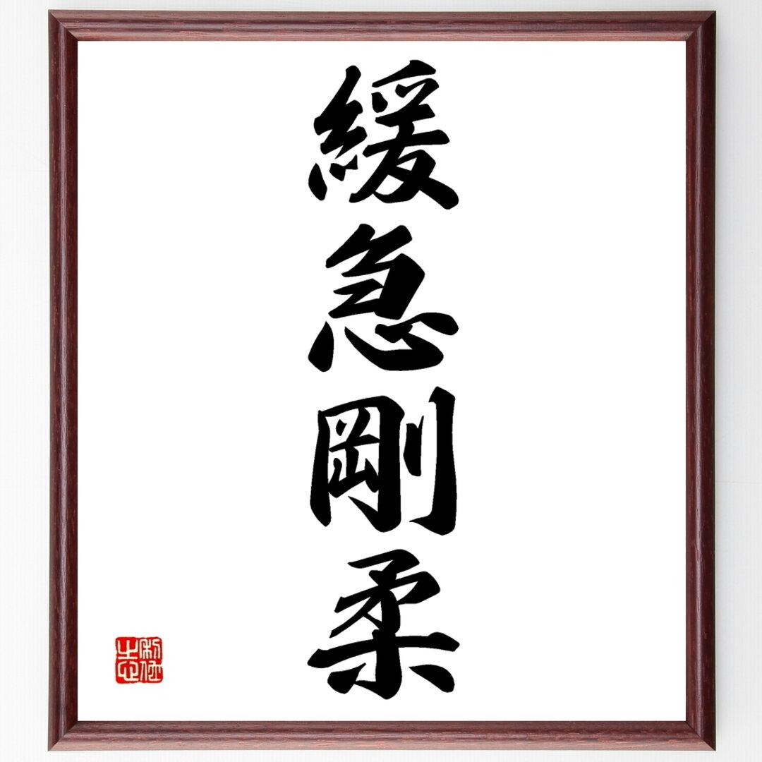 四字熟語書道色紙「緩急剛柔」額付き/受注後直筆(Z6062)