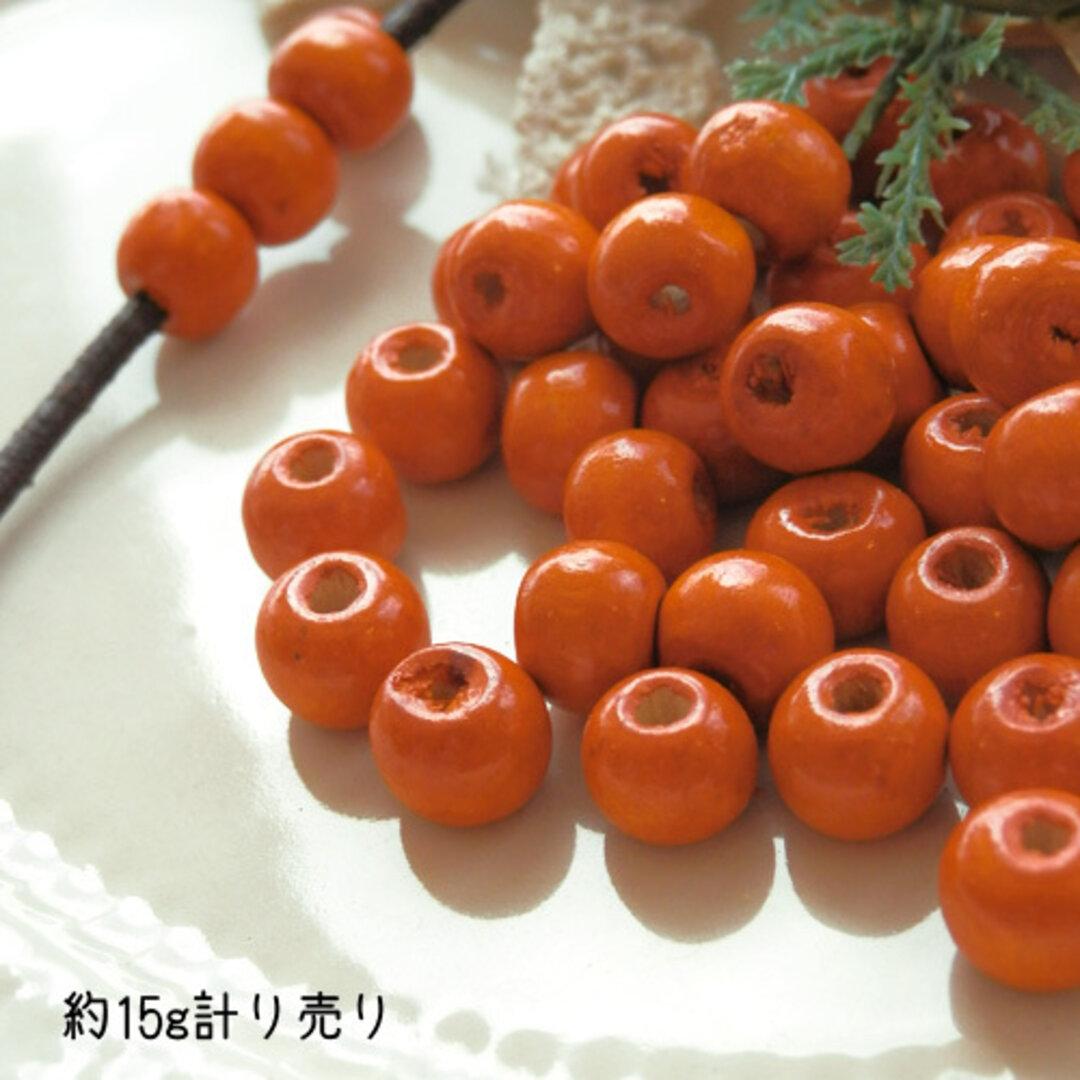【約15g計り売り(約90個)】ウッドビーズ・木製・直径約8mm(オレンジ)wd007-ore