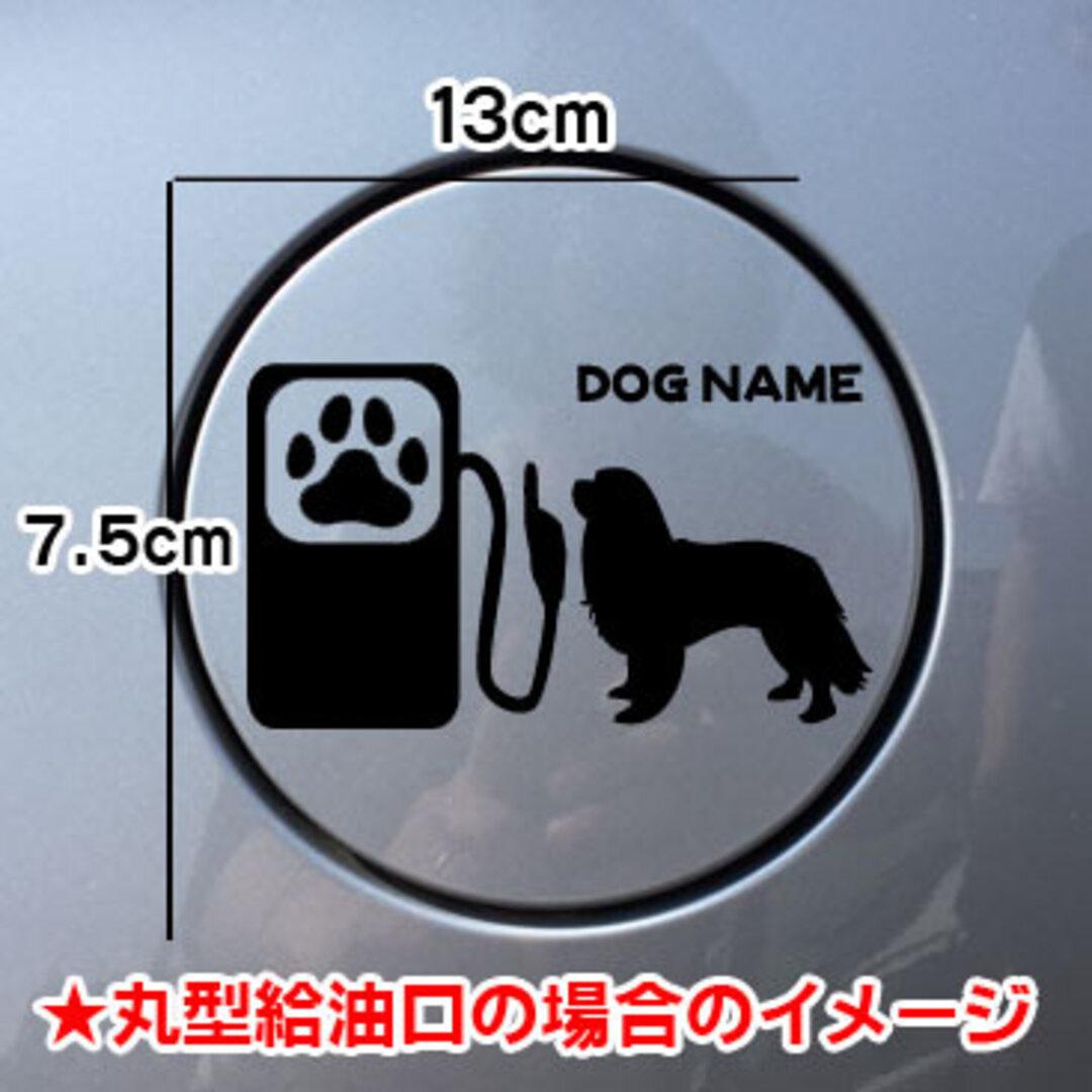【期間限定お値下げ中!1200円→1000円】犬 DOG ステッカー 愛犬家 キャバリア 給油口 車