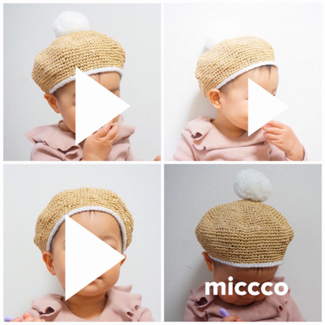 Baby&Kids 麦わらポンポンベレー帽