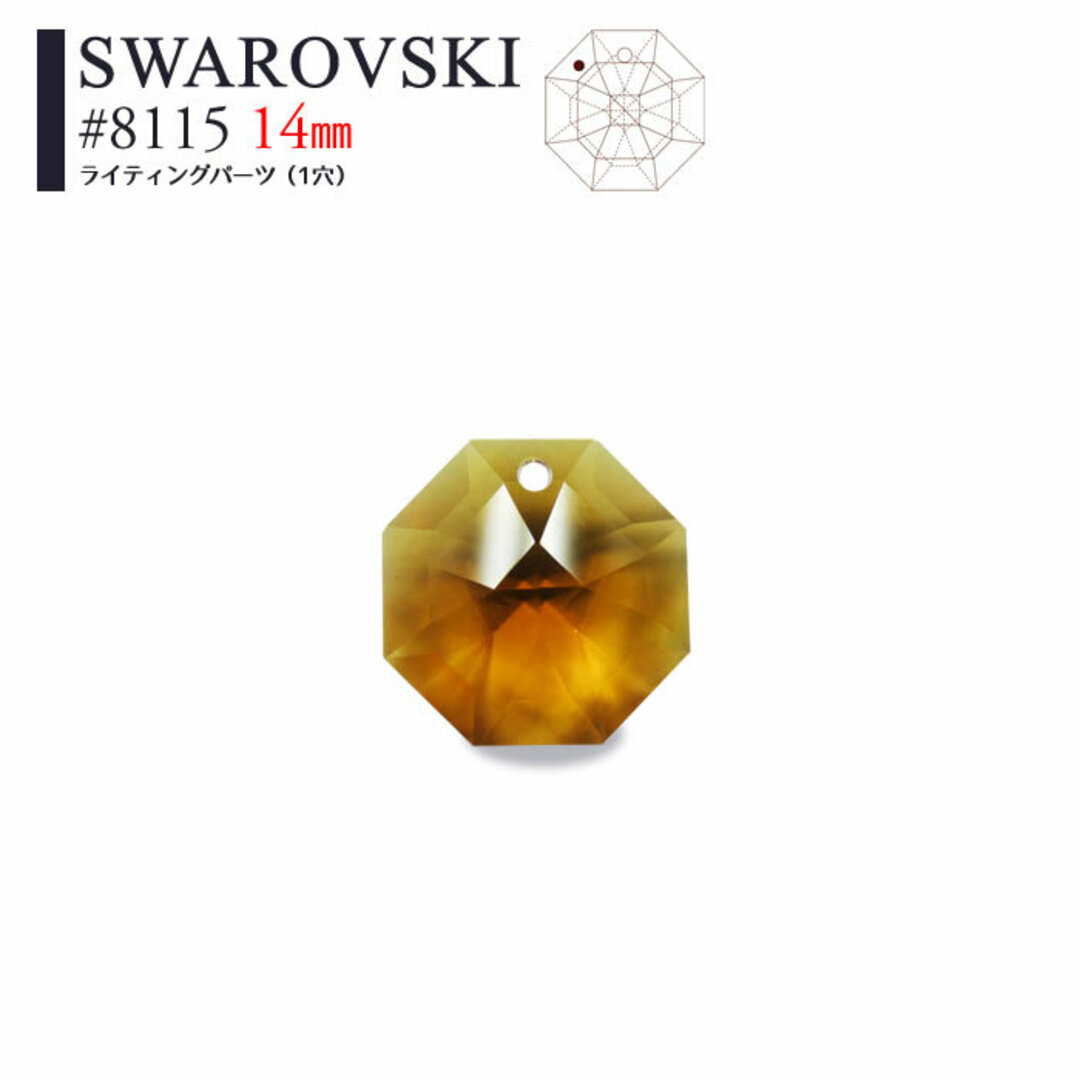 【スワロフスキー】トパーズ オクタゴン #8115 14mm/一つ穴 (5個入)