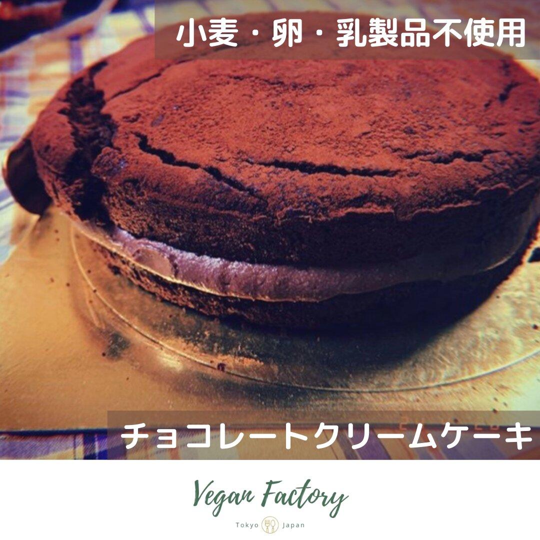 しっとりチョコレートクリームケーキ♡グルテンフリー|小麦 卵 乳製品 はちみつ 白砂糖 不使用 ● vegan対応 ● グルテンフリー ●