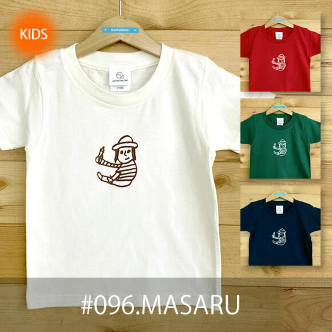 【受注生産】こどもTシャツ「MASARU(マサル)」