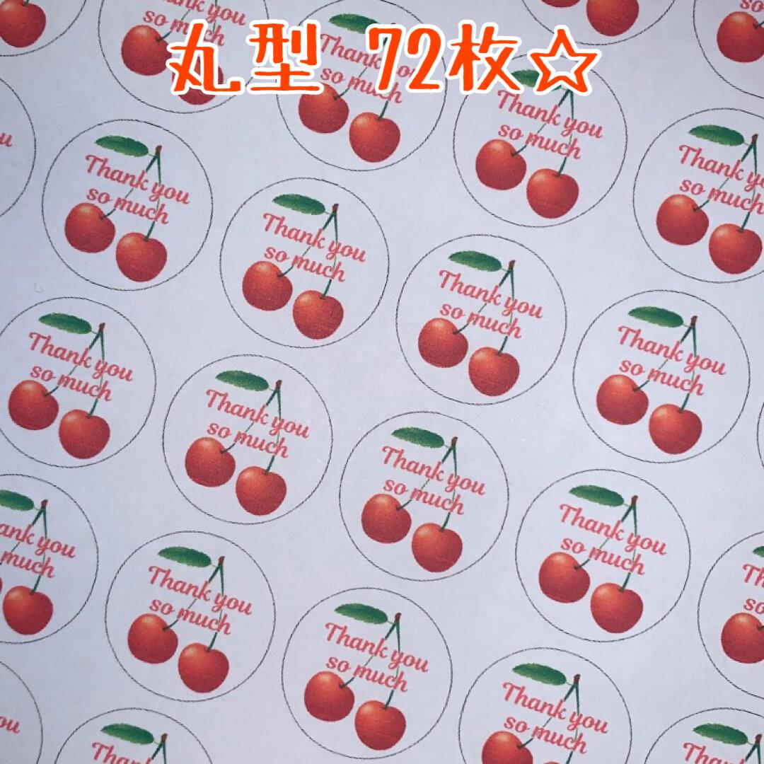丸型 さくらんぼ サンキューシール72枚