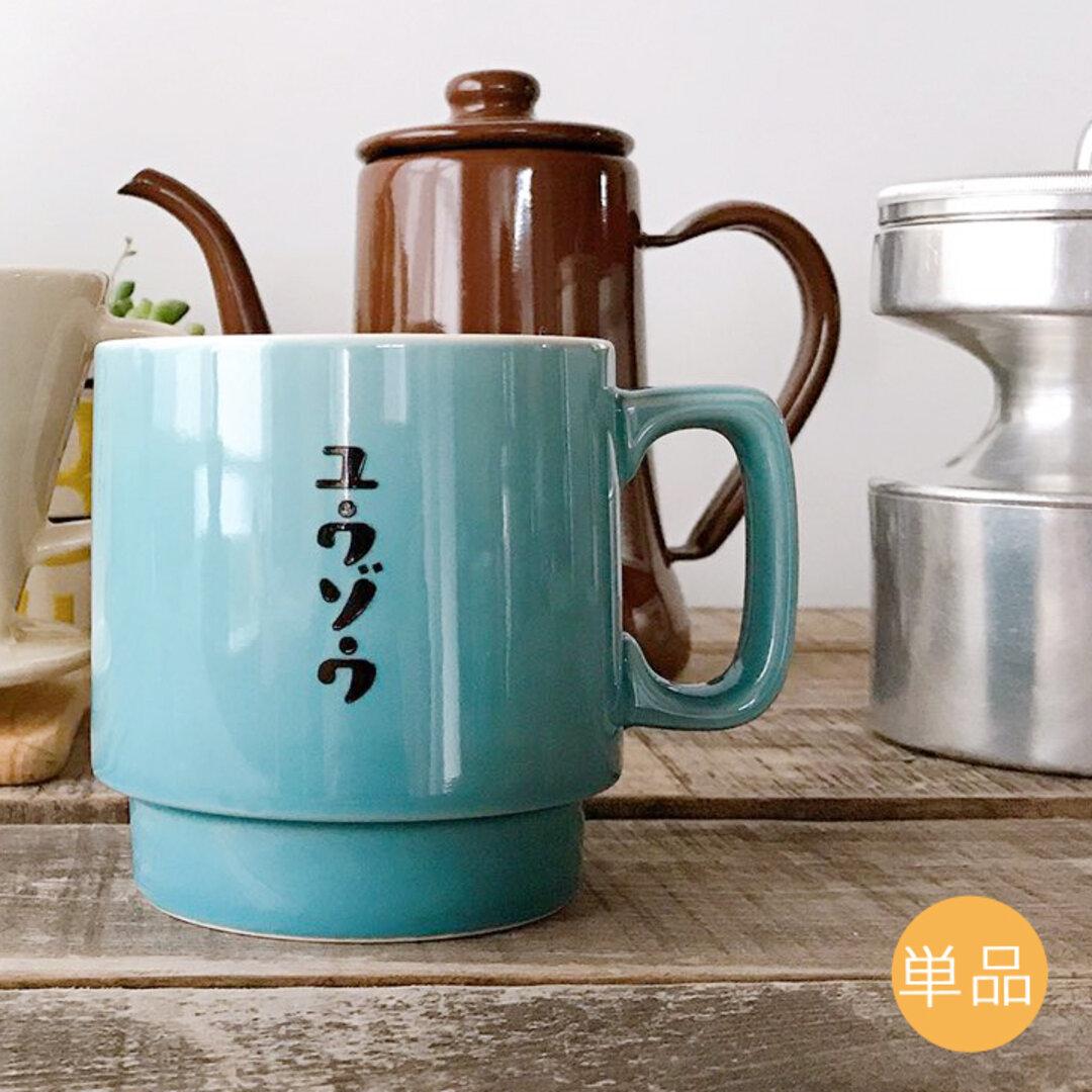 【送料無料 敬老の日】 レトロ喫茶 スタッキング マグカップ 単品 YA029T