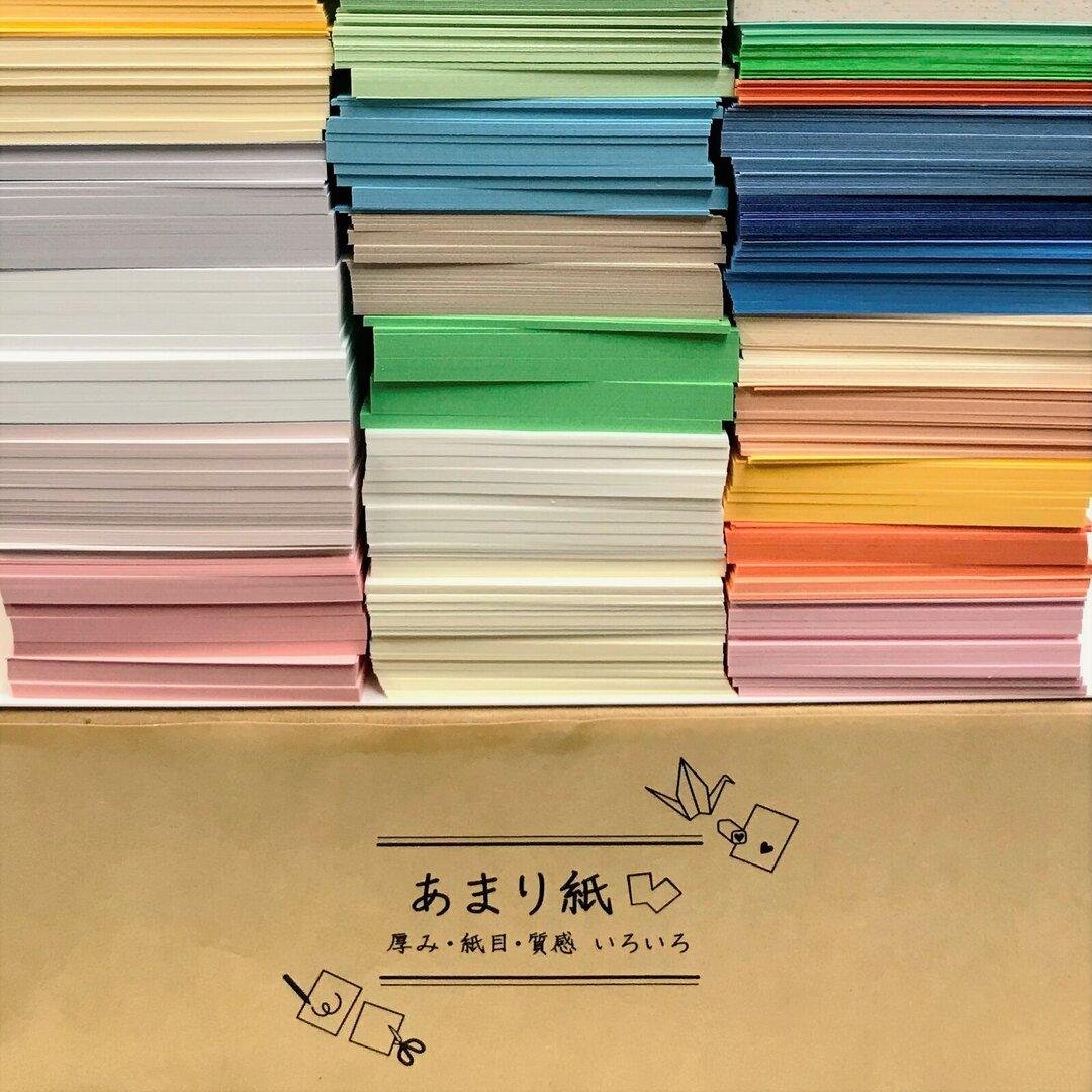 印刷屋さんのあまり紙いろいろ ▷名刺サイズ(約200枚入り)+ ★ケース2個付き!