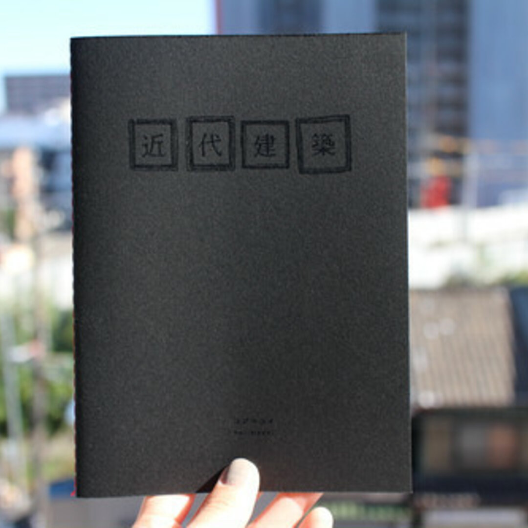 【ZINE】近代建築