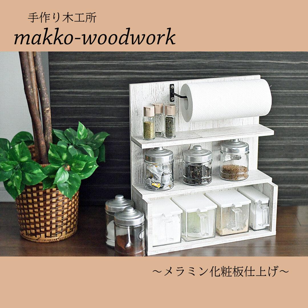 スパイスラック 木目ホワイト/調味料収納/キッチンラック/キッチン収納/キッチンペーパーホルダー