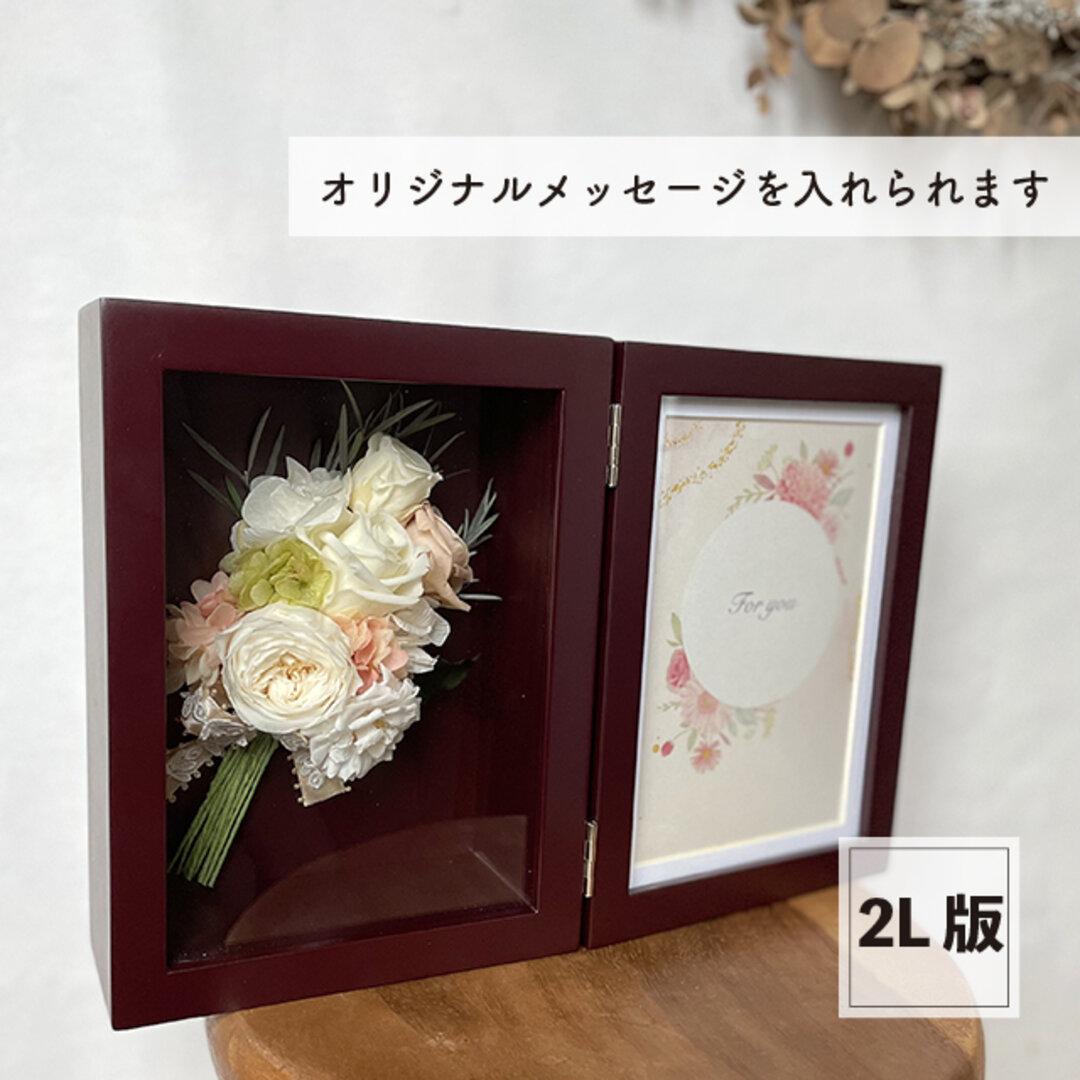 スワッグ型プリフォトフレーム2L版(茶色)/ホワイト×ベージュ(プリザーブドフラワー 縦19.8cm×幅29.5cm)