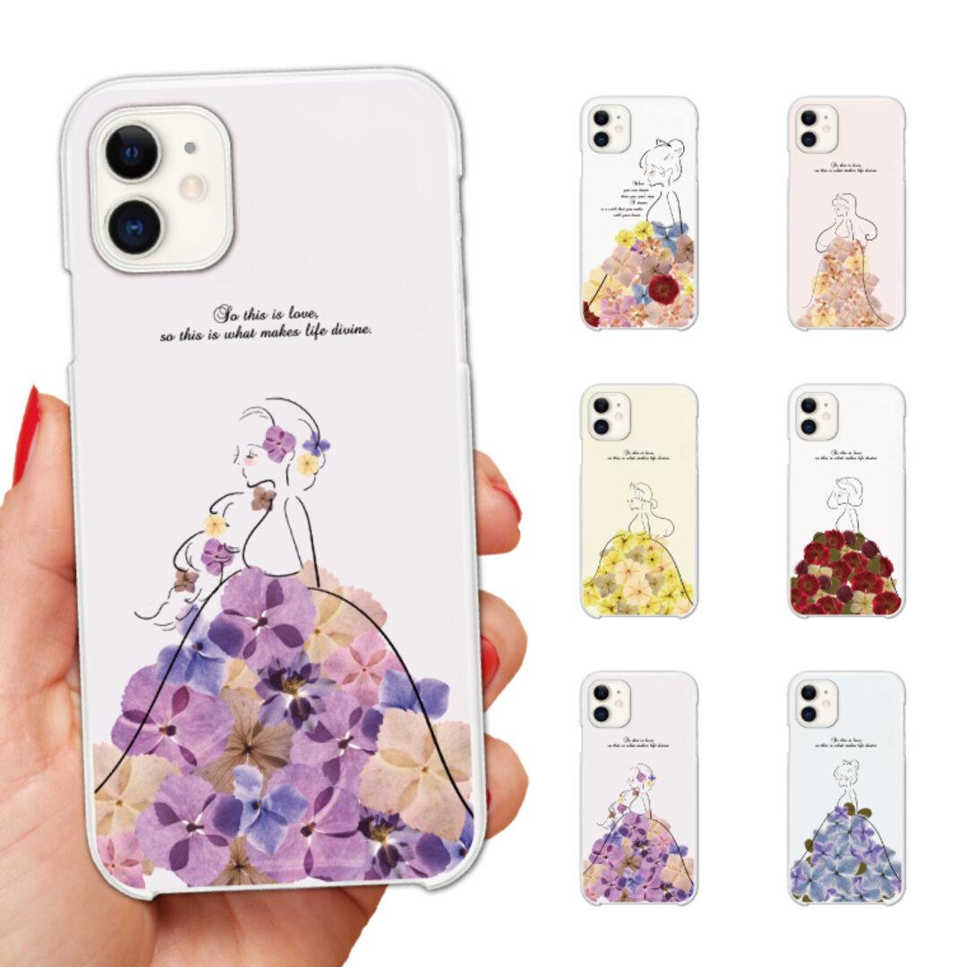 スマホケース 全機種対応 ハードケース iPhone Xpeira Galaxy AQUOS OPPO Android One 押し花 花柄 フラワー プリンセス 女子 韓国 トレンド かわいい