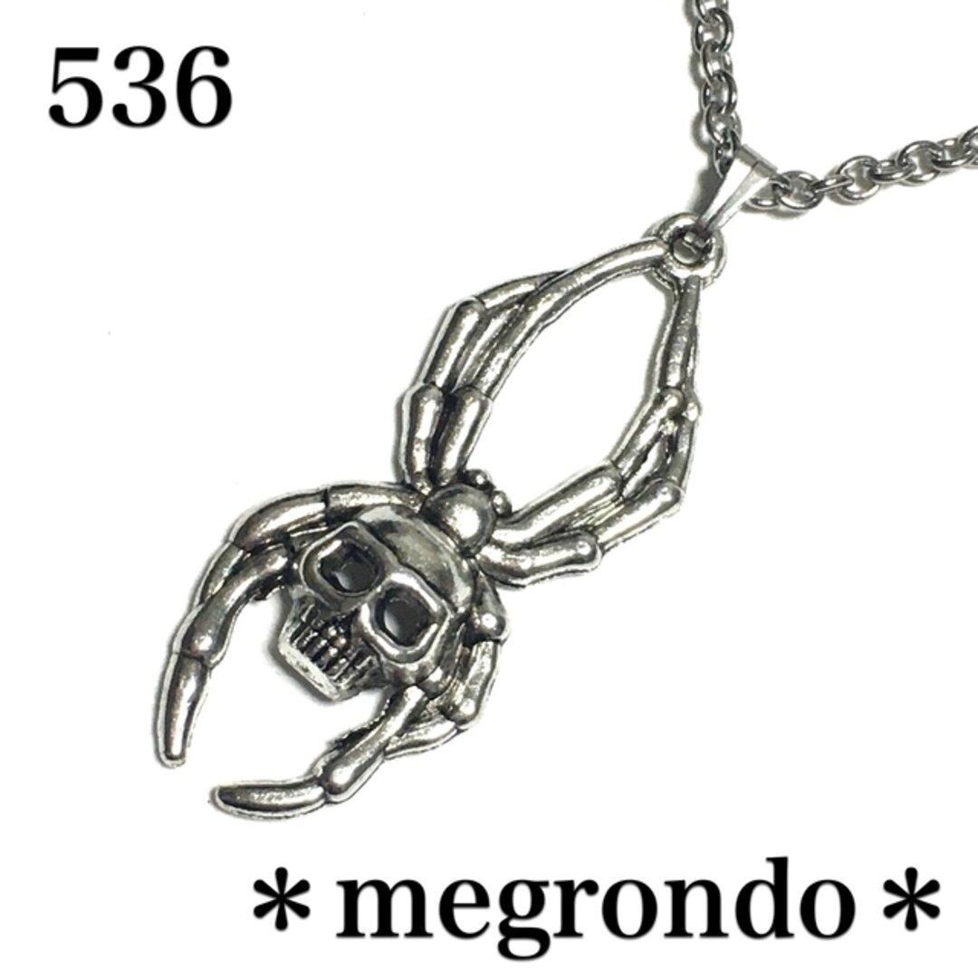 536.ゴシック、ドクロスパイダーのネックレス、銀古美シルバー