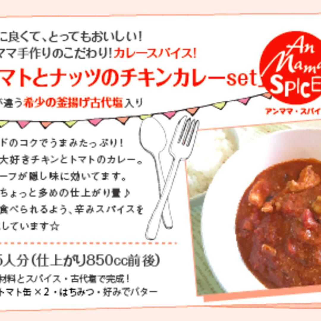 KIDSもOK!「トマトとナッツのチキンカレースパイスset」身体に良くて、とってもおいしい! アンママ手作りのこだわり!カレースパイス!