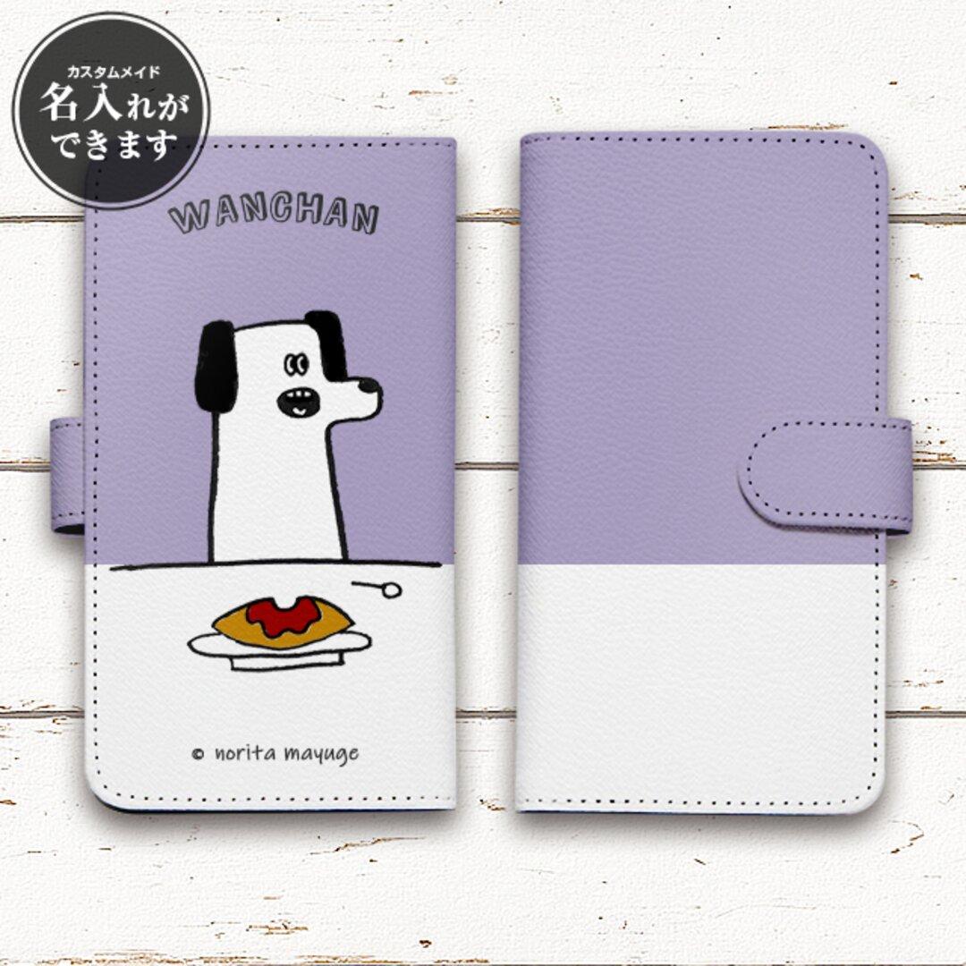 全機種対応 手帳型 スマホケース【nt1】いぬ 犬 イラスト  iphone Xperia Galaxy AQUOS Google Pixel ARROWS HUAWEI Android One
