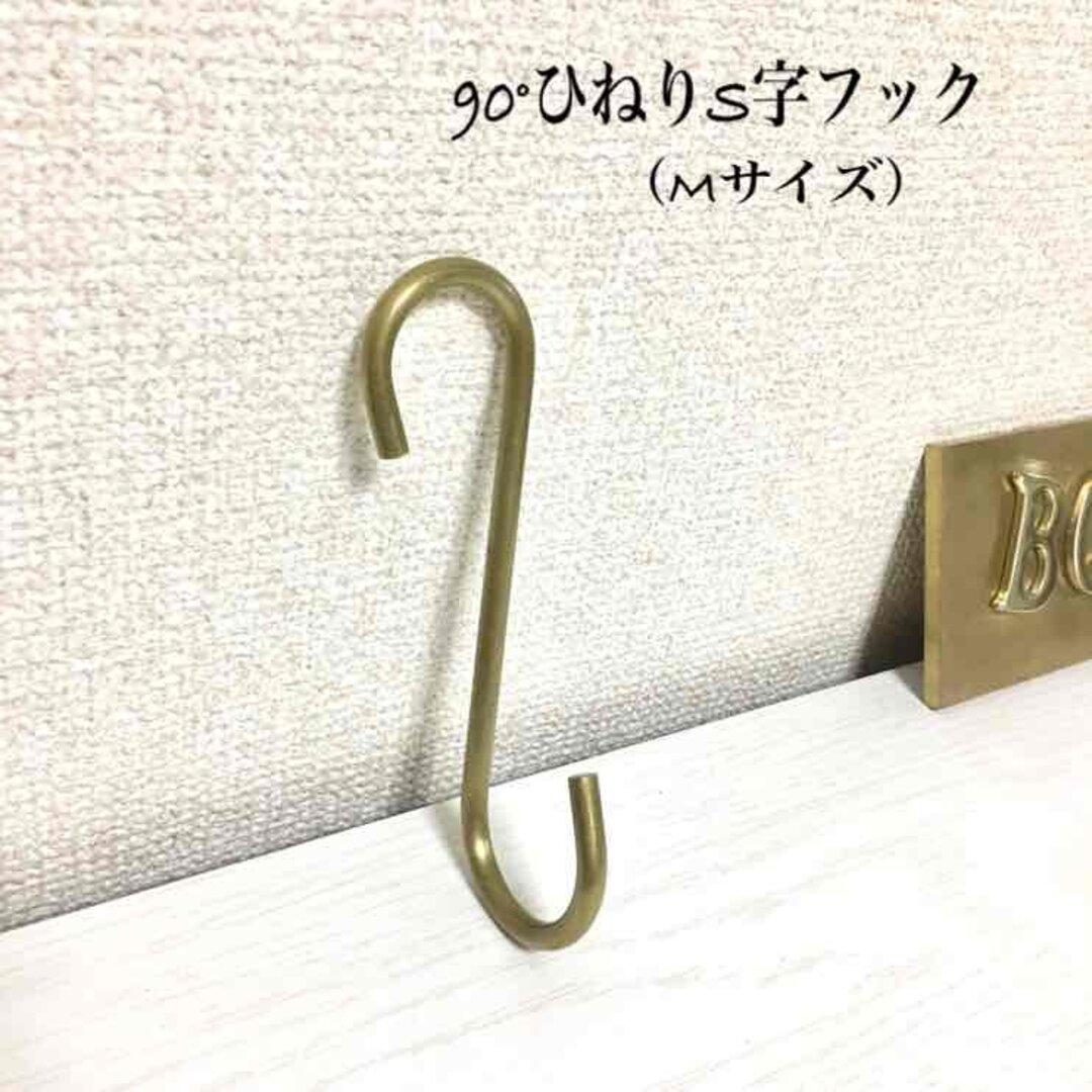 再販2【作品053】90°ひねり真鍮S字フック2個セット(Mサイズ)(送料込)