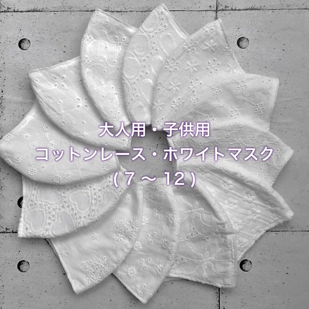 大人用・子供用 ホワイトマスク( 7〜12 )
