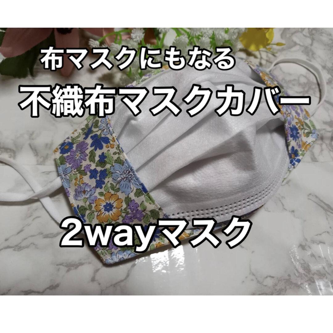 新作♡2wayマスク 不織布が見えるマスクカバー オールシーズン対応 立体 夏用マスク 花柄 ボタニカル インナーマスク