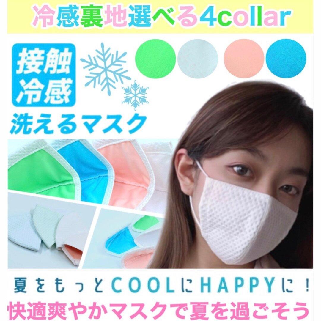 ❄️接触冷感ひんやりマスク!吸水速乾で呼吸快適!裏地4色カラー選べる特殊素材+銀イオン【抗菌・防臭・速乾】