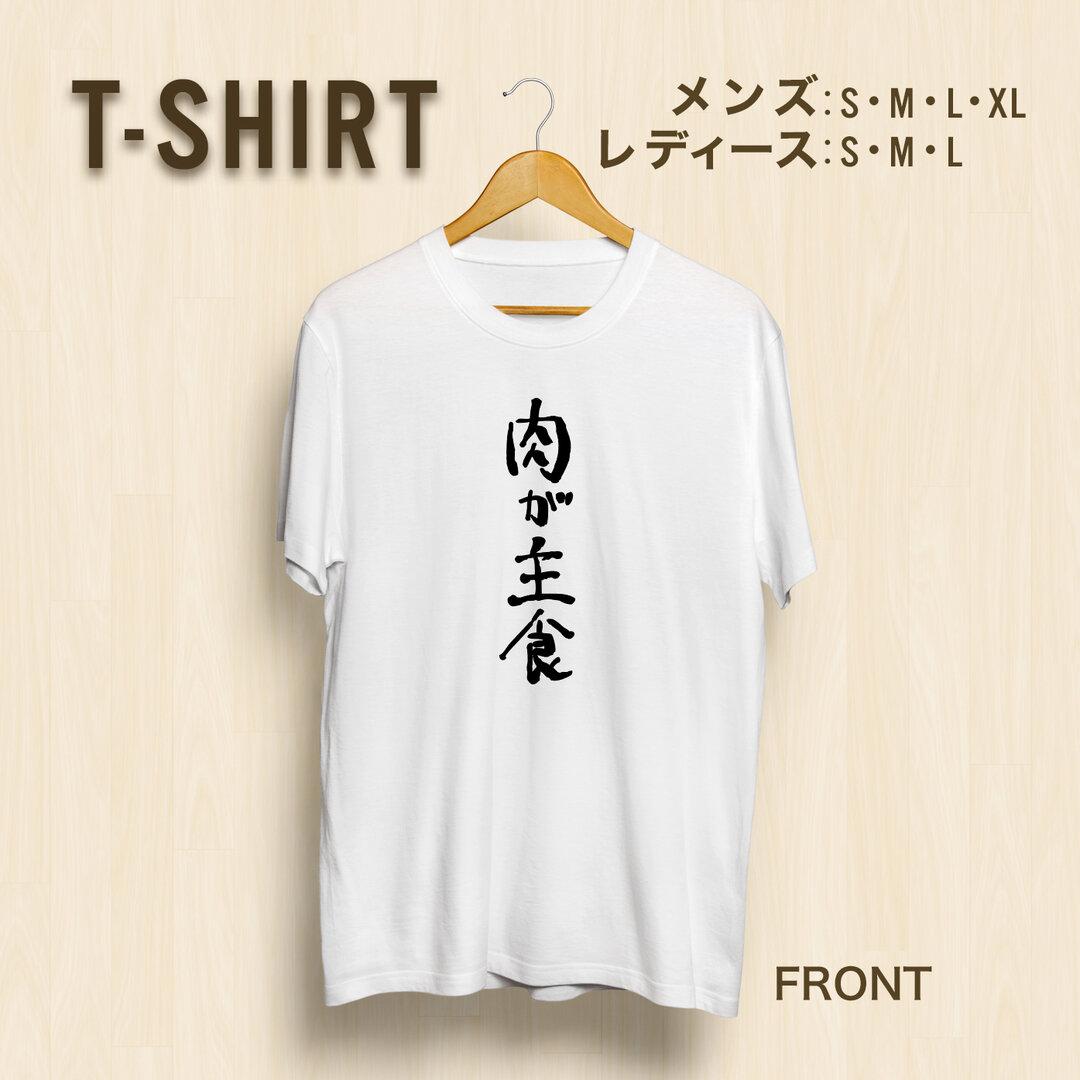 Tシャツ「肉が主食」【送料込】