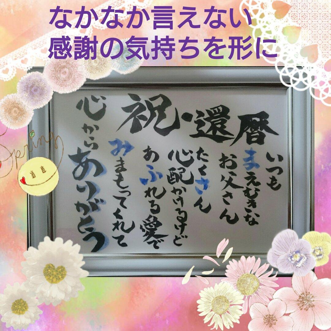 〈送料込〉還暦名前入りポエム✳詩✳メッセージカード☆*°誕生日祝い☆*°還暦祝いに