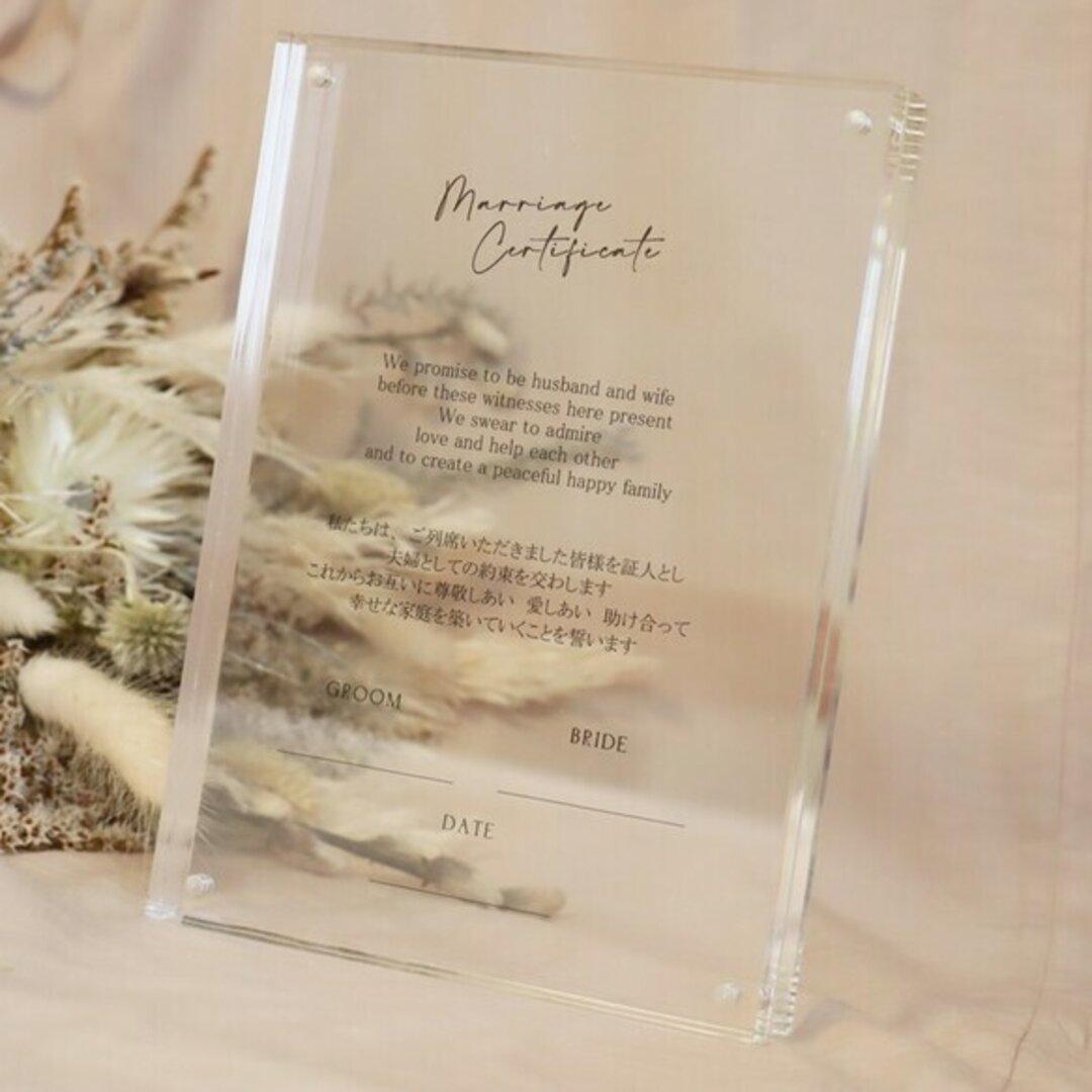結婚証明書 結婚式 透明フィルム certificate028