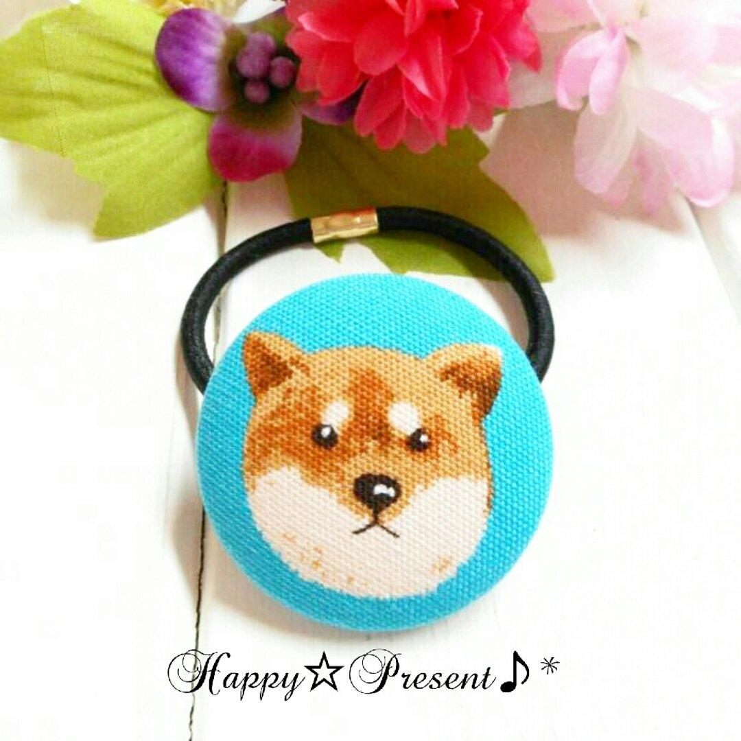 再販×6!柴犬🐶のまんまる鮮やかblueヘアゴム❤✨ 送料無料 大人可愛い 犬 水色 プチプラ くるみボタン 親子 プチギフト ラッピング