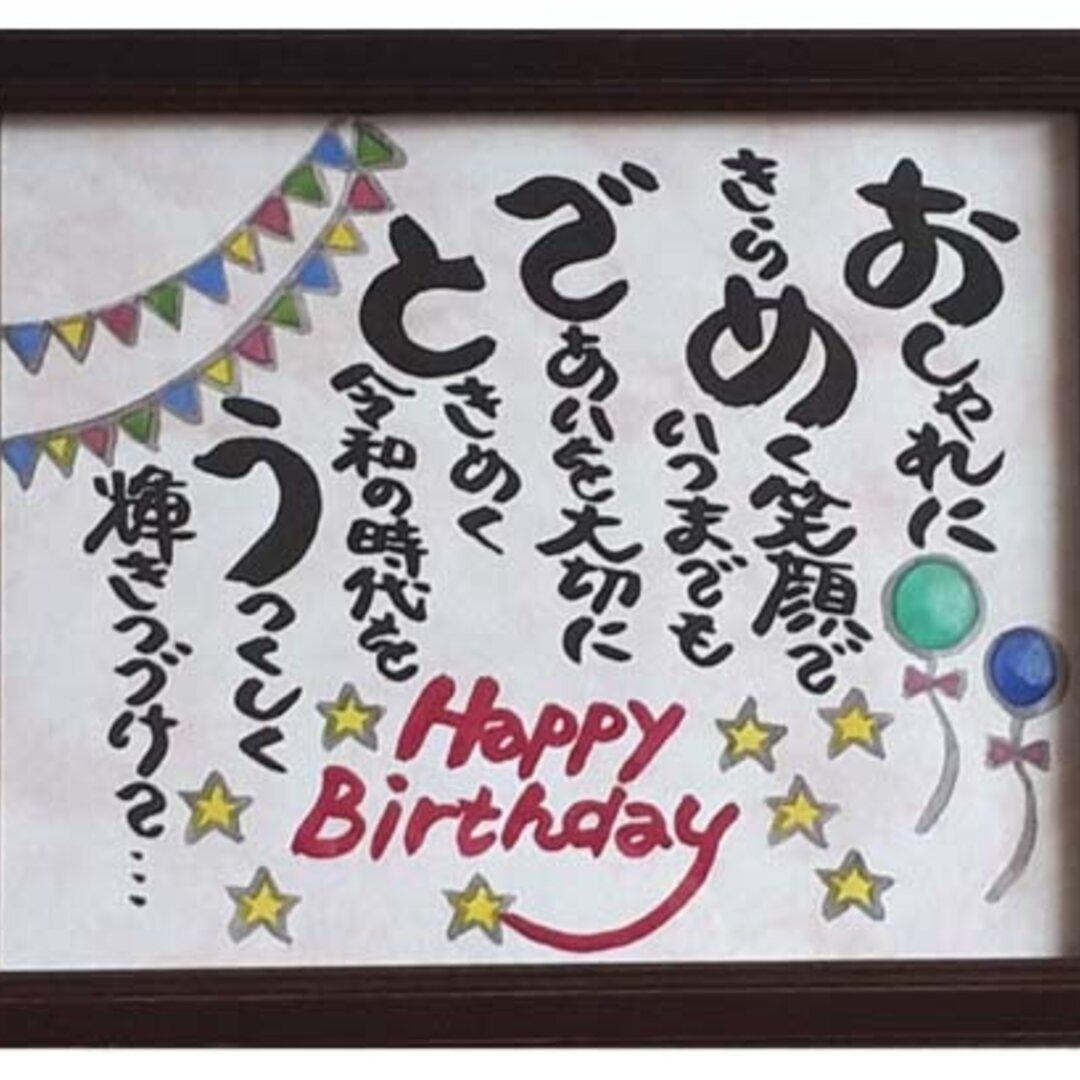 誕生日プレゼント 男性 女性 彼氏 彼女 父 母 お祝い ギフト 贈り物