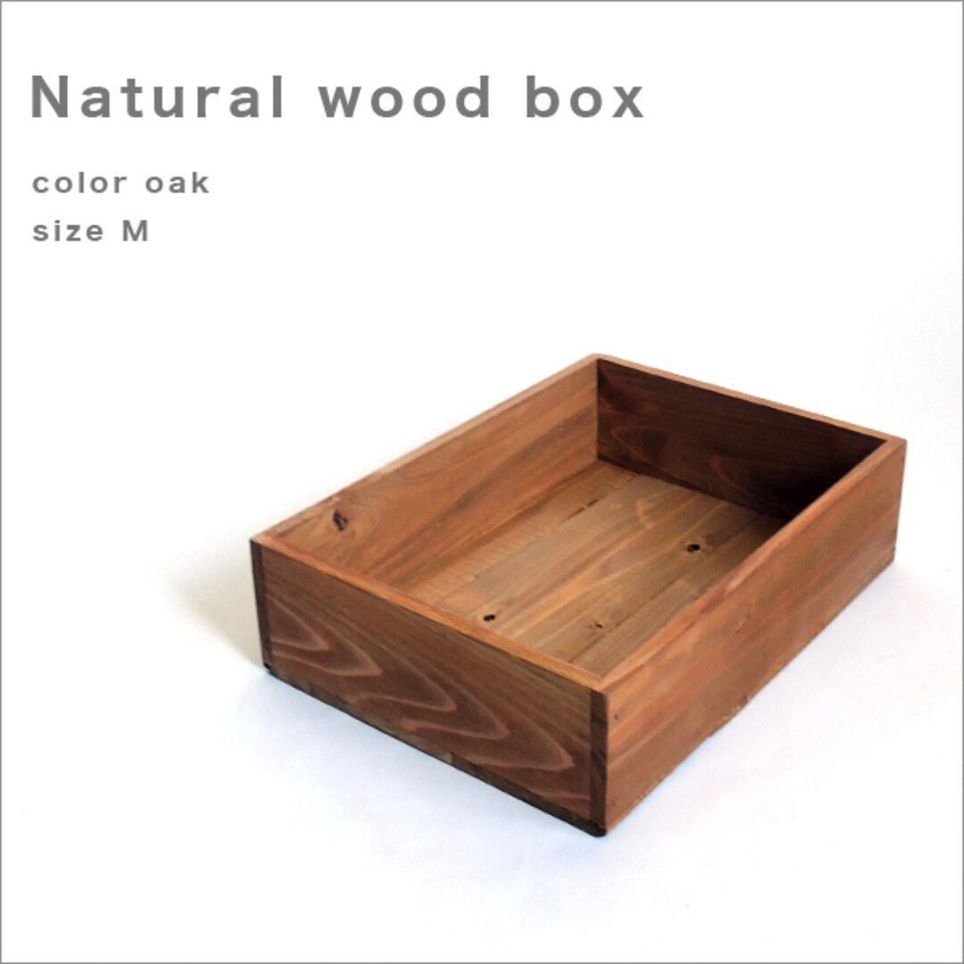 ナチュラルウッドボックス オーク sizeM 木箱 A4収納サイズ ウッドボックス アンティーク 収納 キッチン 本収納キャンプ アウトドア