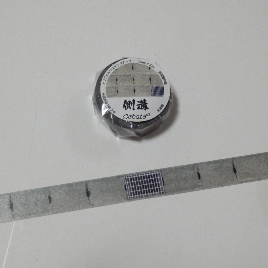 マスキングテープ「側溝」