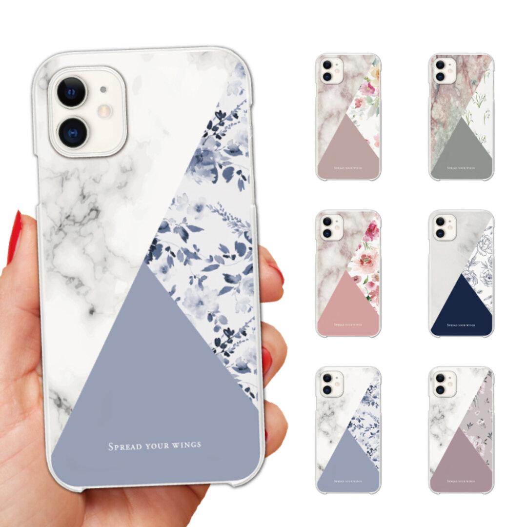 スマホケース 全機種対応 ハードケース iPhone Xpeira Galaxy AQUOS OPPO Android One 花柄 花 FLOWER バイカラー bicolor カラー トレンド