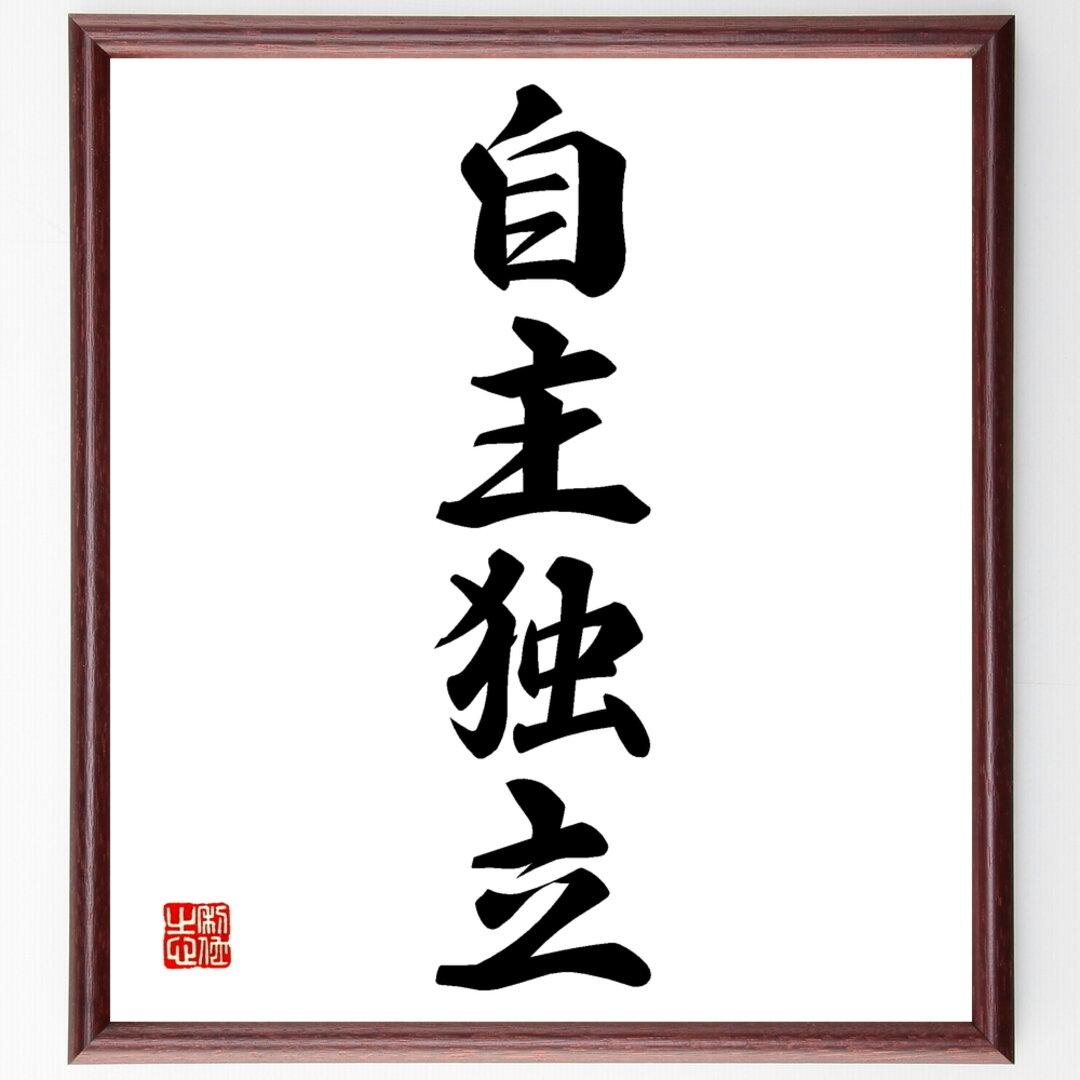 四字熟語書道色紙「自主独立」額付き/受注後直筆(Z6295)