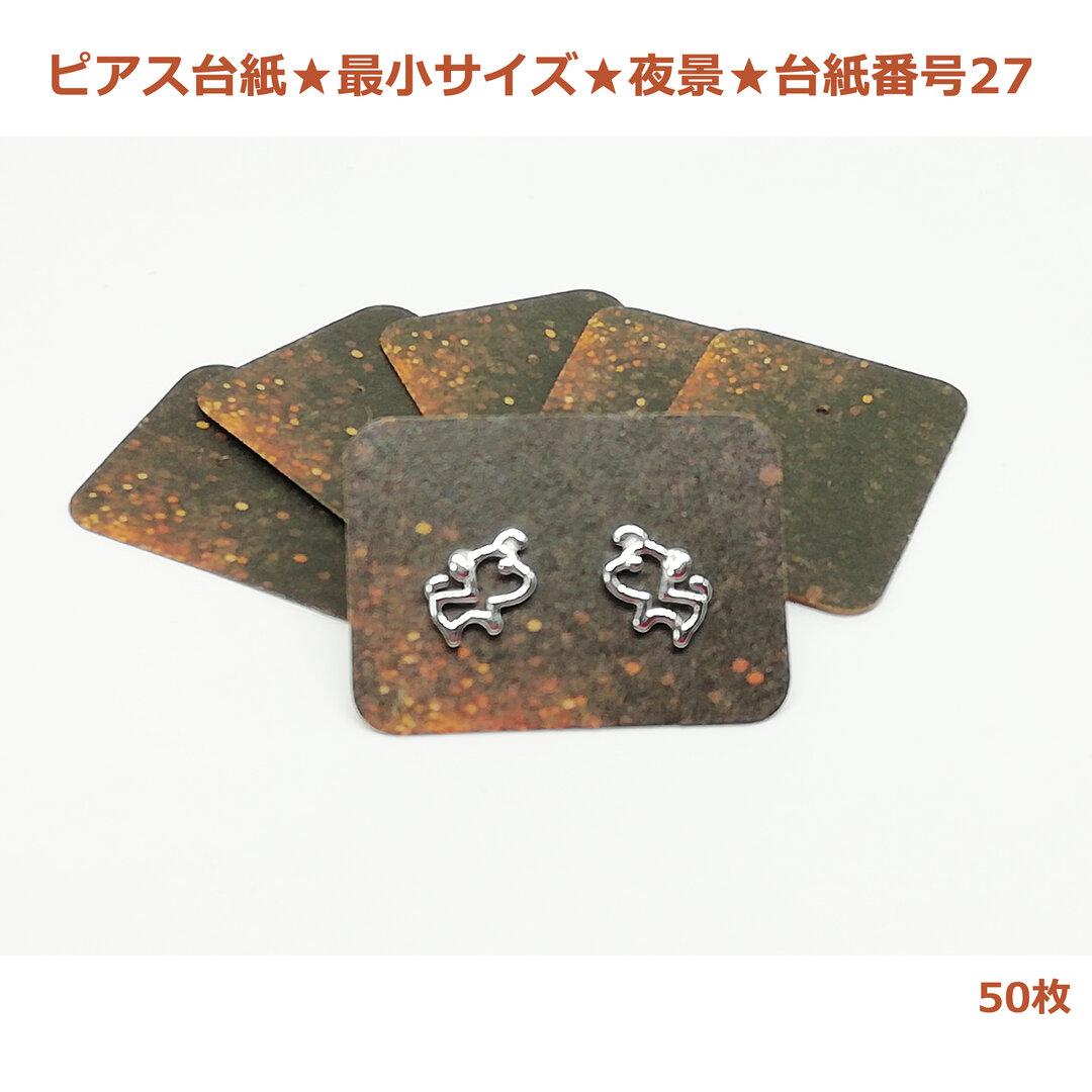 最小サイズ★夜景★ピアス台紙番号27