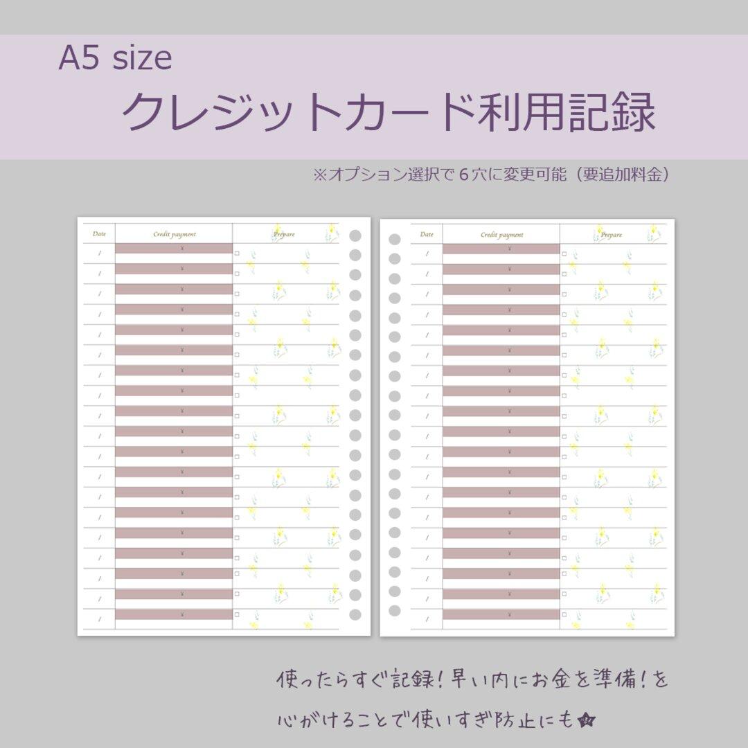 【A5】クレジットカード利用記録 ※追加料金で6穴などに変更可