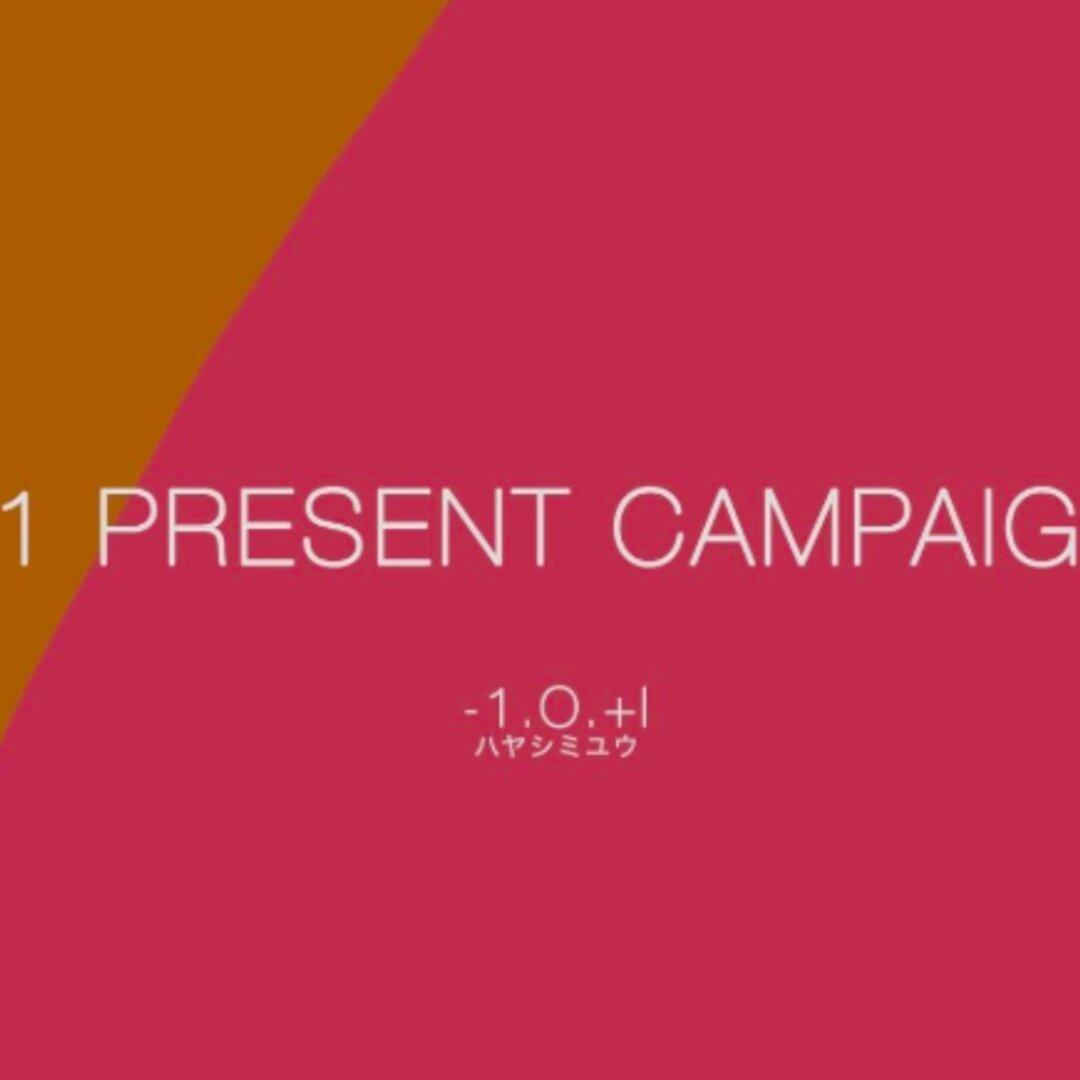 +1 プレゼントキャンペーン