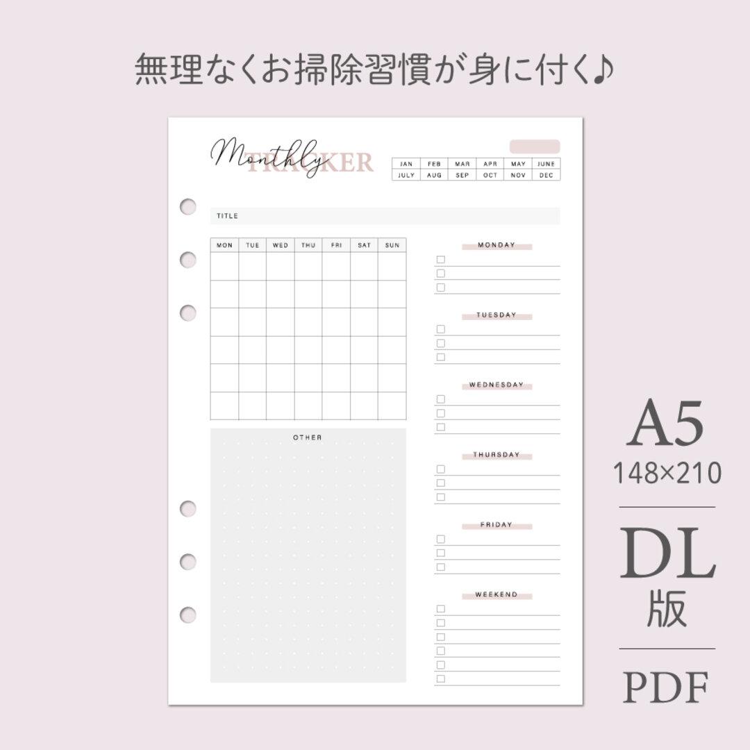 【DL版】無理なくお掃除習慣が身に付く、かわいいA5サイズのシステム手帳リフィル(6穴)/