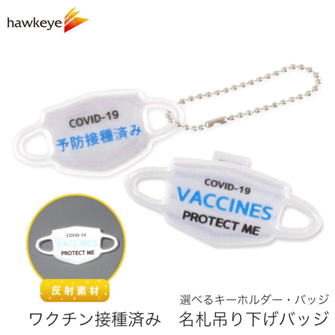 【マスク型】ワクチン 予防接種 済み バッジ クリップ ピン キーホルダー 1個