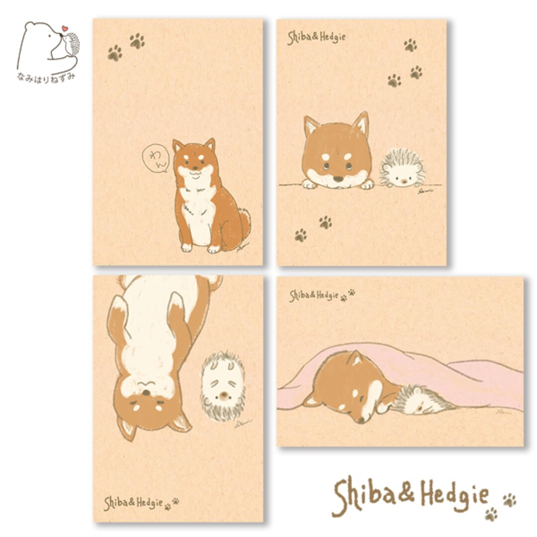 柴犬&ハリネズミ ポストカード4枚セット