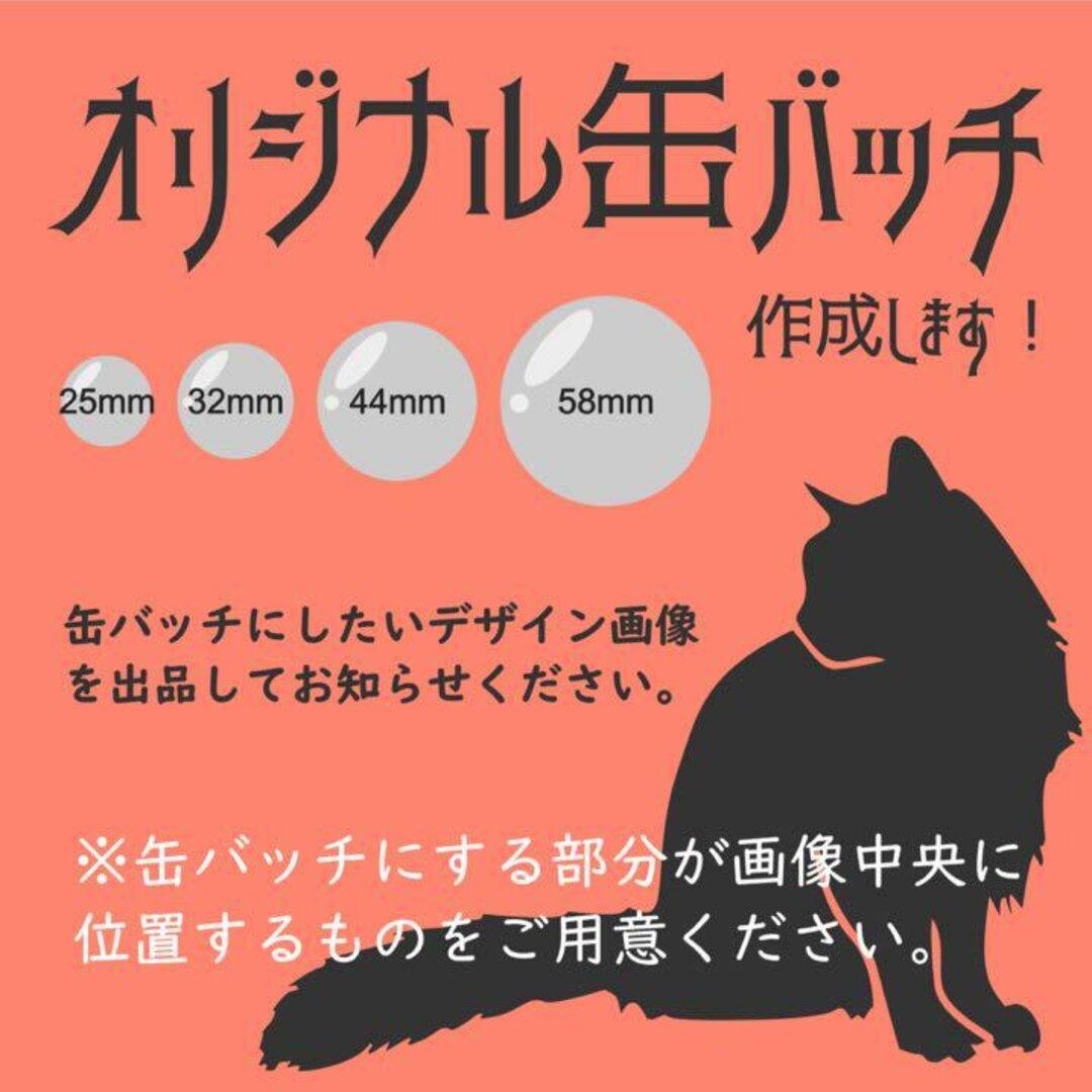 【送料無料】オリジナル缶バッチ作成します☆サイズは4種類!写真もイラストもOK!