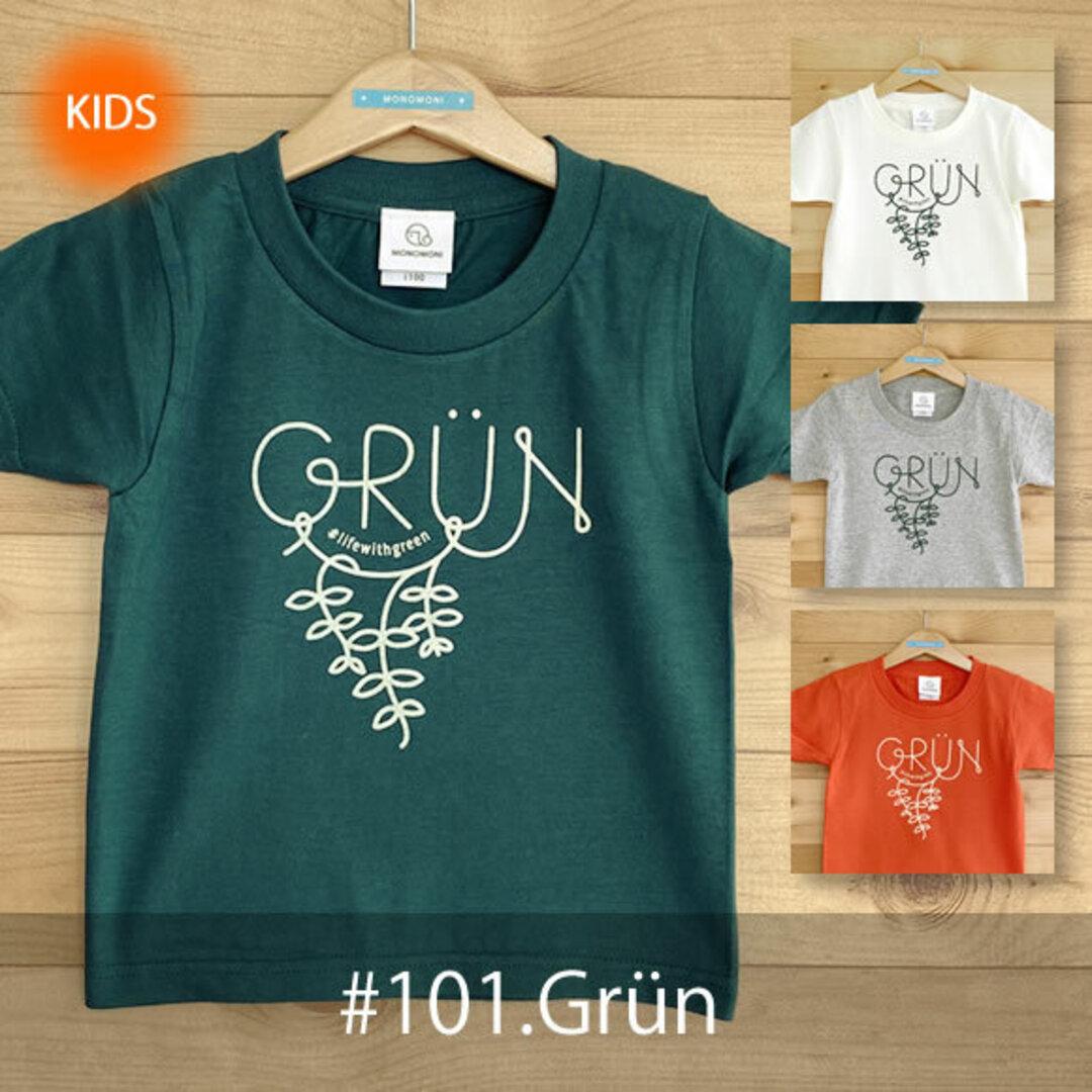 【受注生産】こどもTシャツ「Grün(グリューン)」