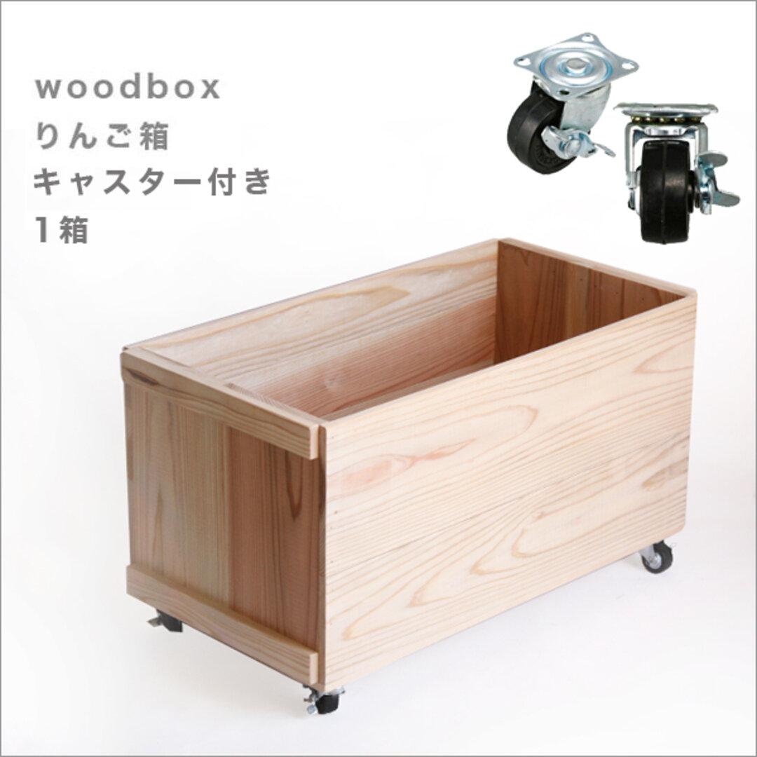 *りんご箱*1個 キャスター付き *新品*インテリア 蓋なし サイズ、個数オーダー可能 雑貨ディスプレイ 本棚 キッチン 収納