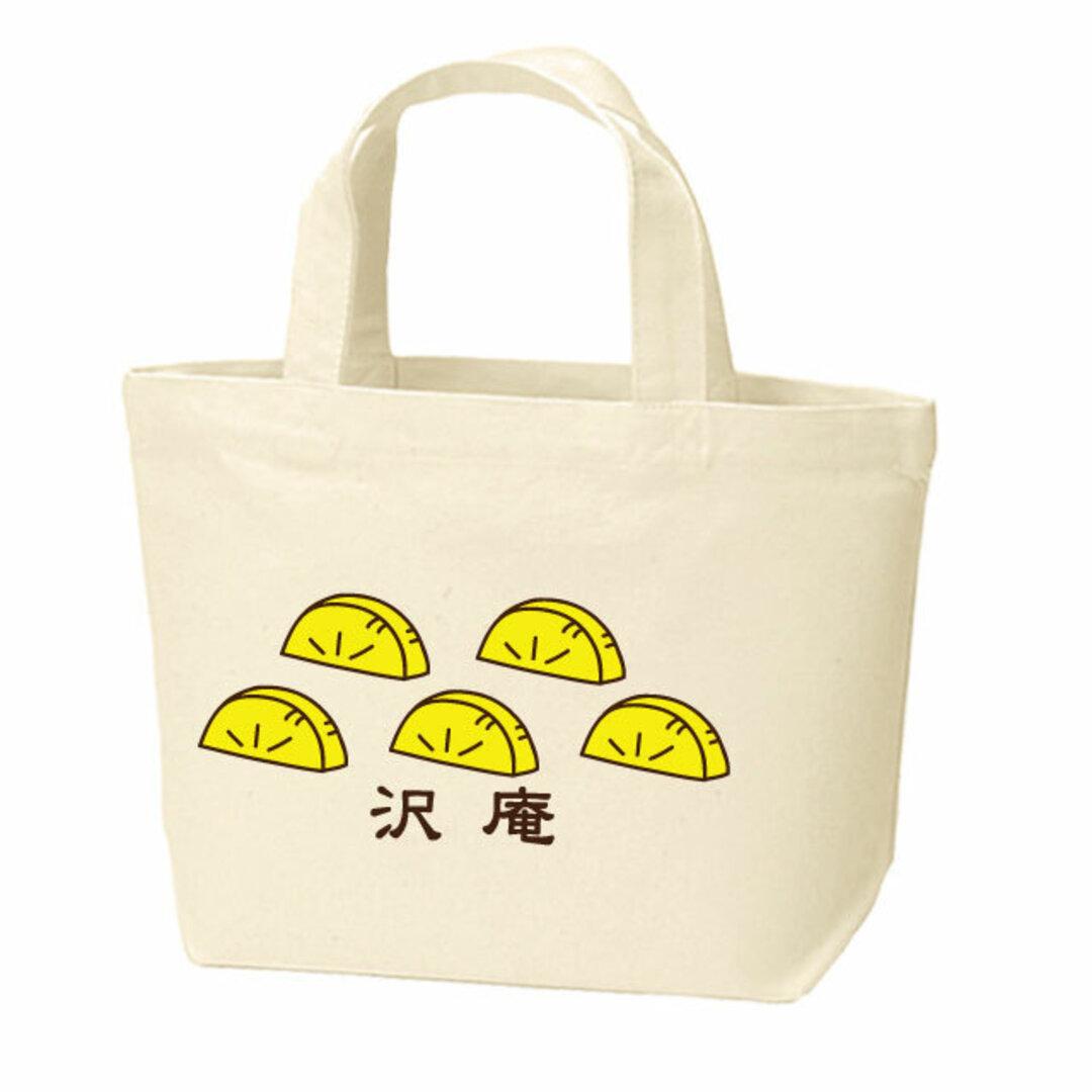 【送料無料】たくあん(沢庵)ミニトートバッグ ナチュラルorブラック 綿100% キャンバス生地