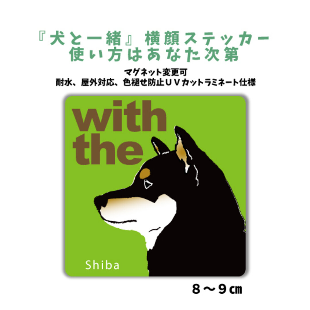黒柴犬 『犬と一緒』横顔ステッカー 車 玄関 シール dog in car マグネット可